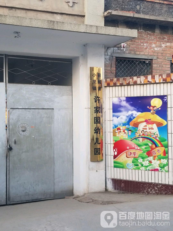 容城县小里镇许家园幼儿园