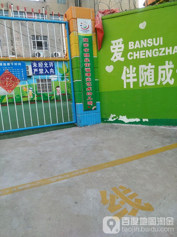 高密市醴泉街道曙光艺术幼儿园