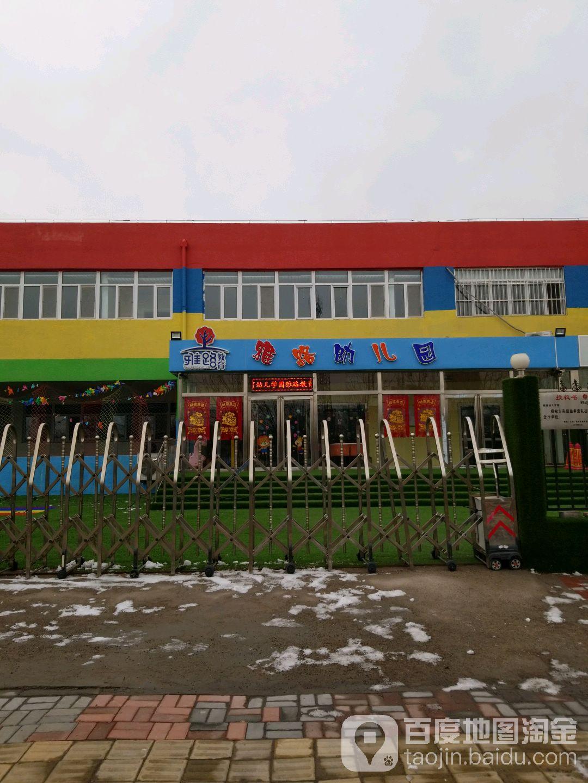天津市河东区雅路幼儿园