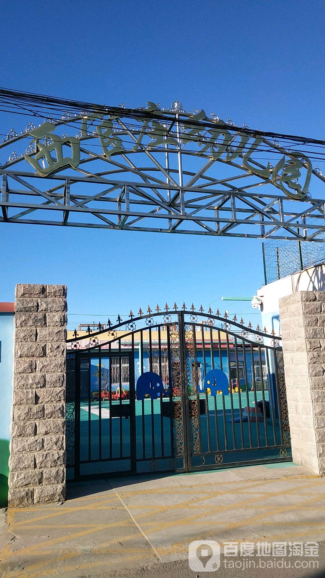 西官庄幼儿园