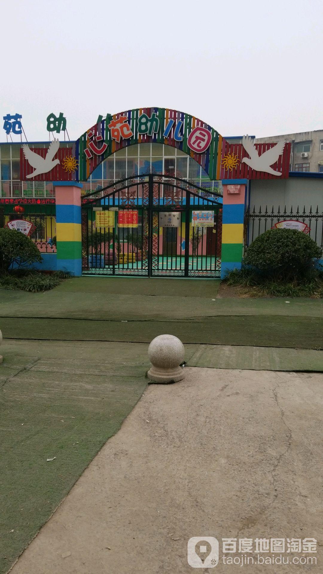 心苑幼儿园
