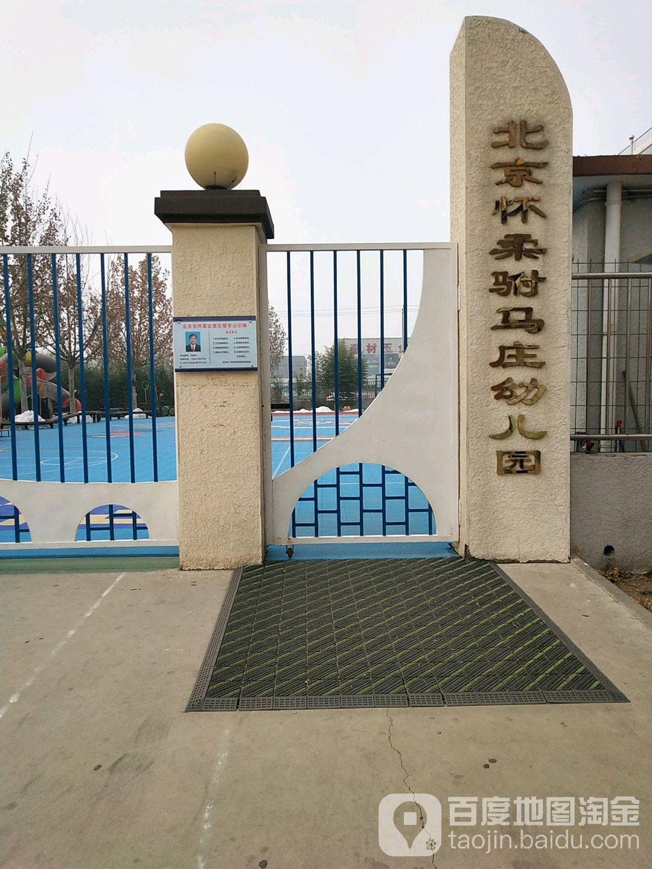 北京怀柔驸马庄幼儿园