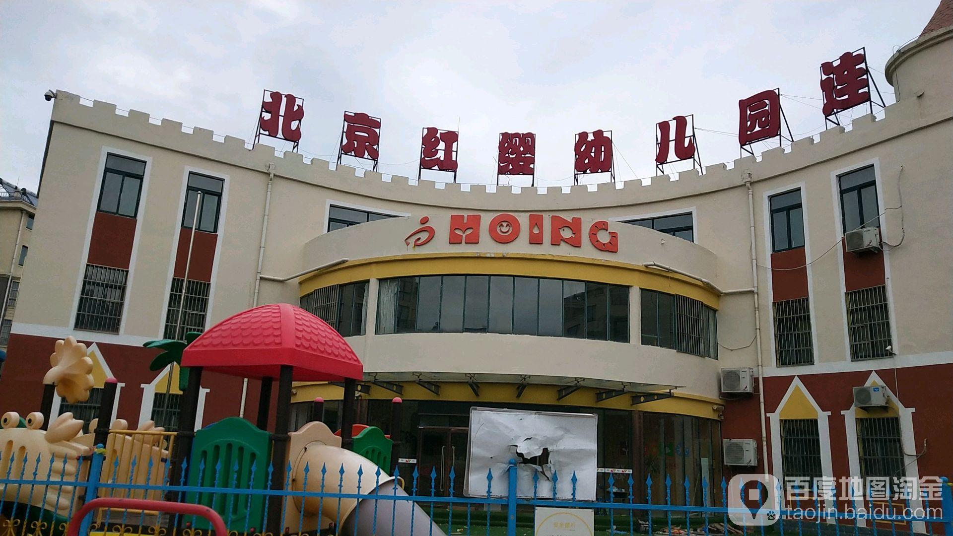 北京红婴幼儿园连