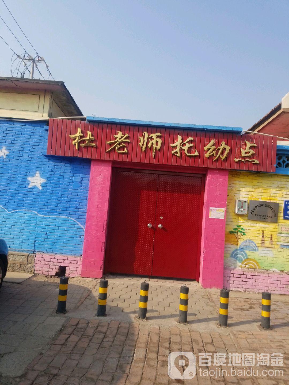 杜老师幼儿园