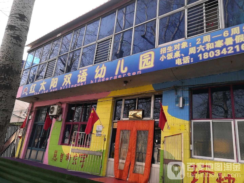红太阳双语幼儿园