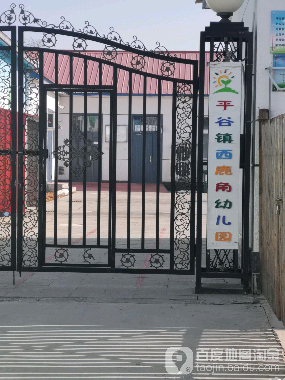 平谷镇西鹿角幼儿园