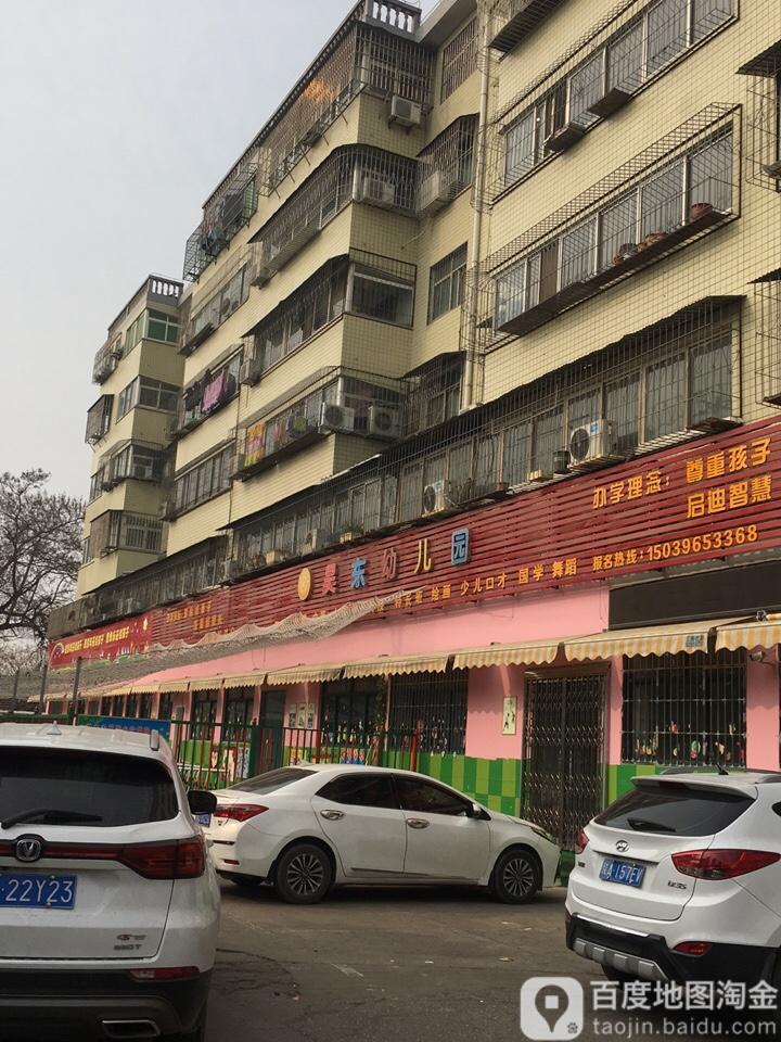 昊东幼儿园