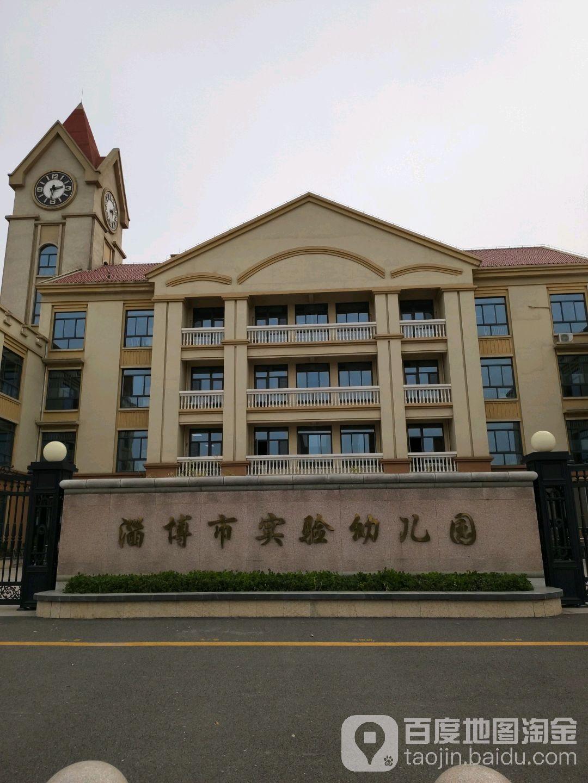 淄博市实验幼儿园新园