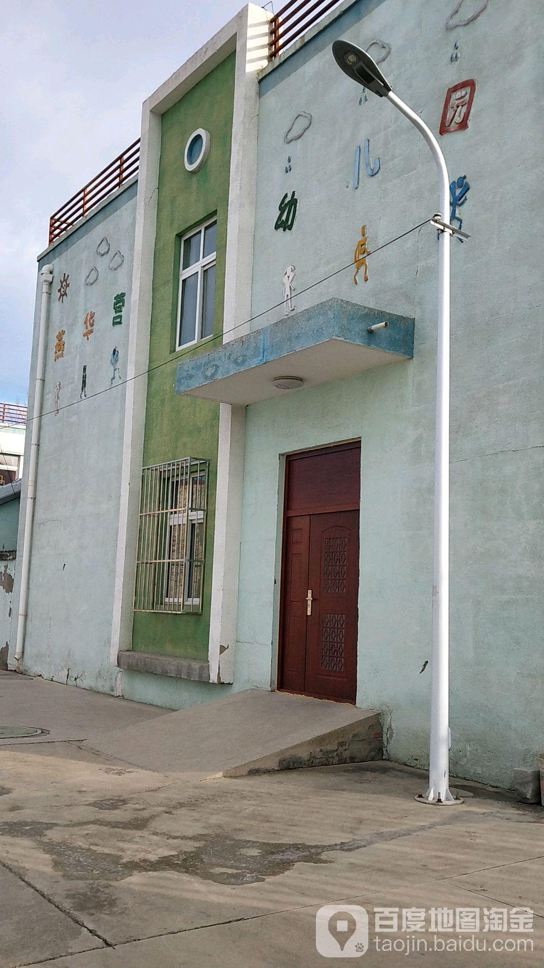 燕华营幼儿园