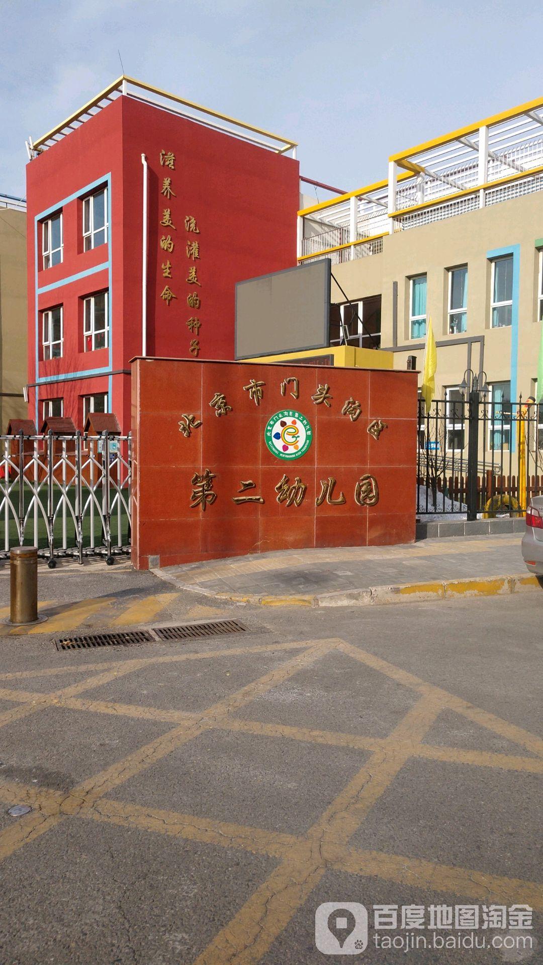 北京市门头沟区第二幼儿园