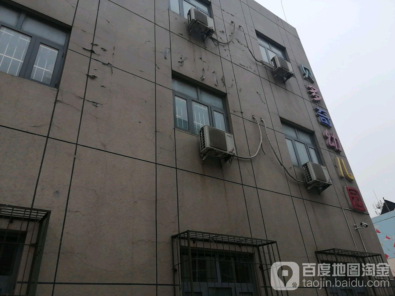 天津市东丽区贝多奇幼儿园