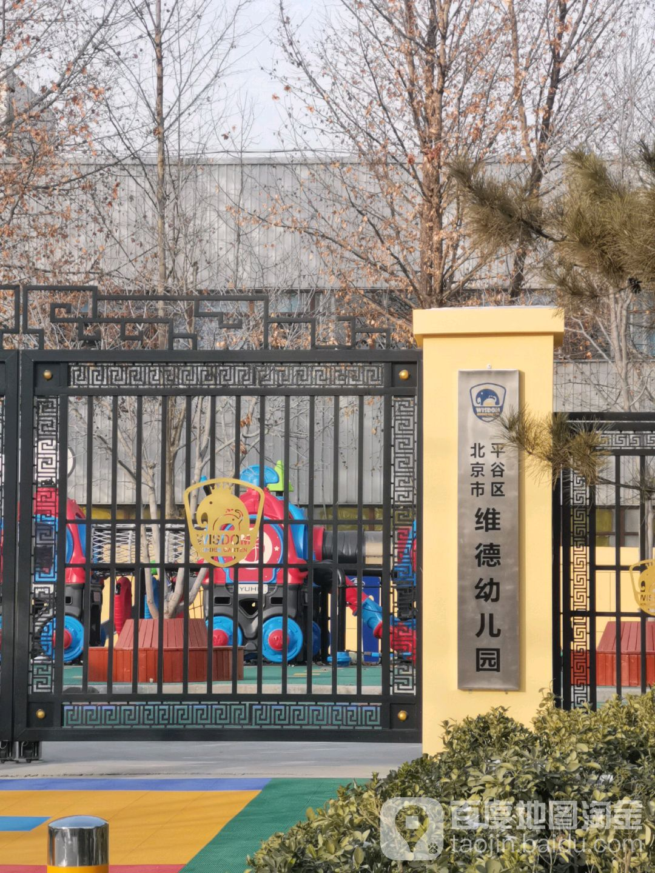 北京市平谷区维德幼儿园