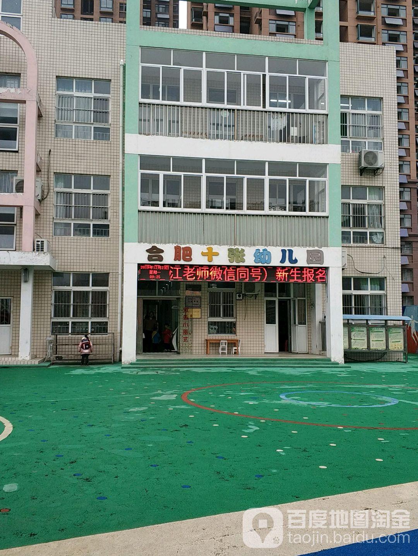 合肥十张幼儿园